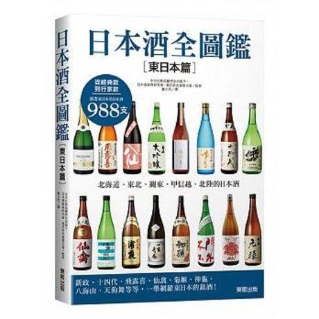 日本酒全圖鑑【東日本篇】