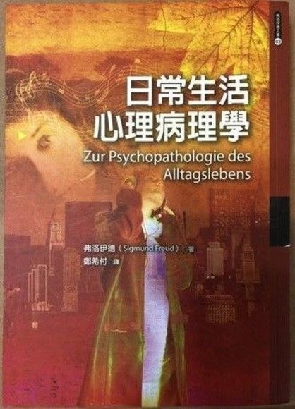 日常生活心理病理學