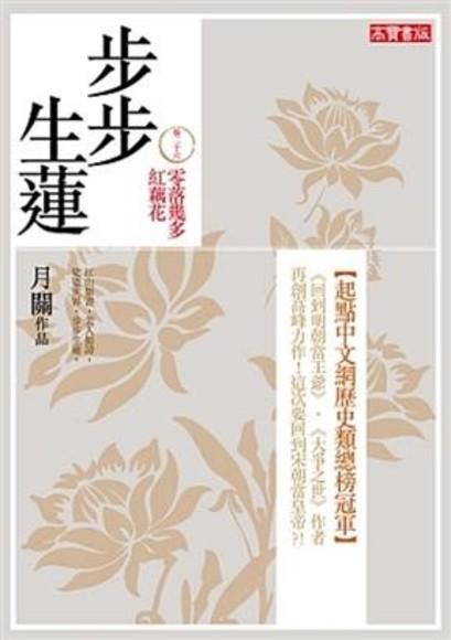 步步生蓮 卷二十六:零落幾多紅藕花(平裝)