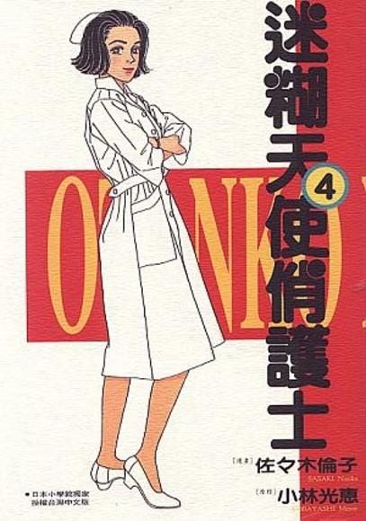 迷糊天使俏護士(4)