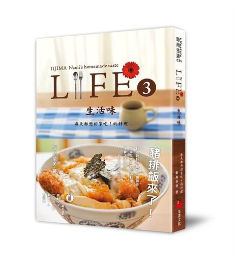 LIFE3生活味:每天都想回家吃!的料理