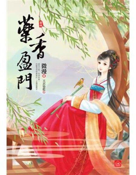 藥香盈門(四)