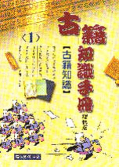 古籍知識手冊(一)