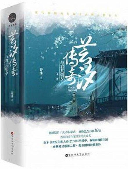 芸汐传奇Ⅱ (全二冊)
