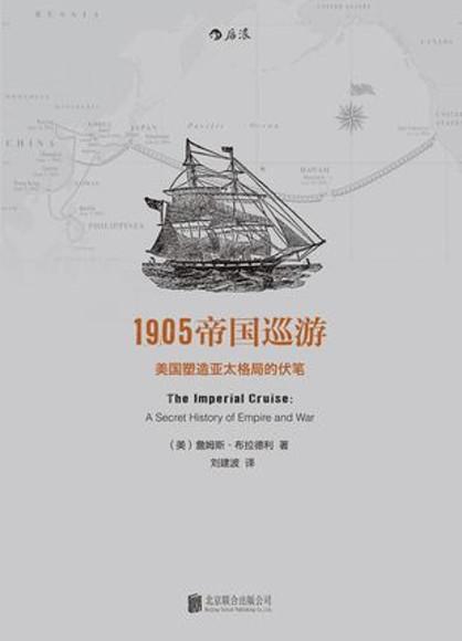 1905帝国巡游