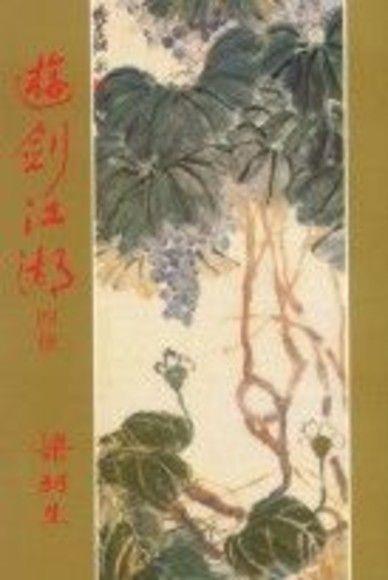 遊劍江湖(四冊)