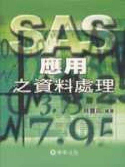 SAS應用之資料處理