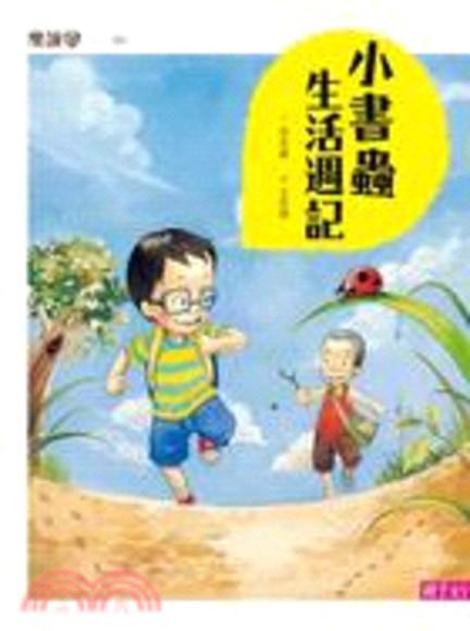 小書蟲生活週記(新版)(平裝)