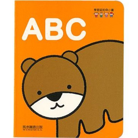 ABC:學習認知的小書(橘)(平裝)