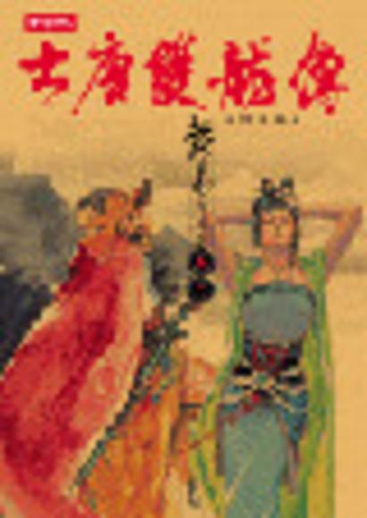 大唐雙龍傳修訂版(19)