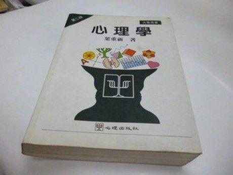 心理學 (第二版)