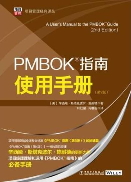 PMBOK®指南使用手册(第2版)