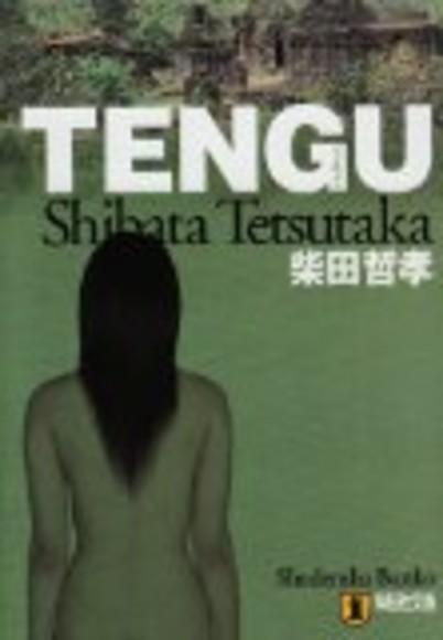 TENGU(てんぐ)