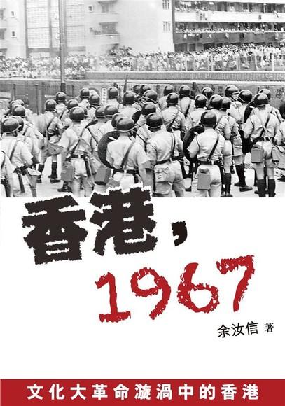 香港 1967