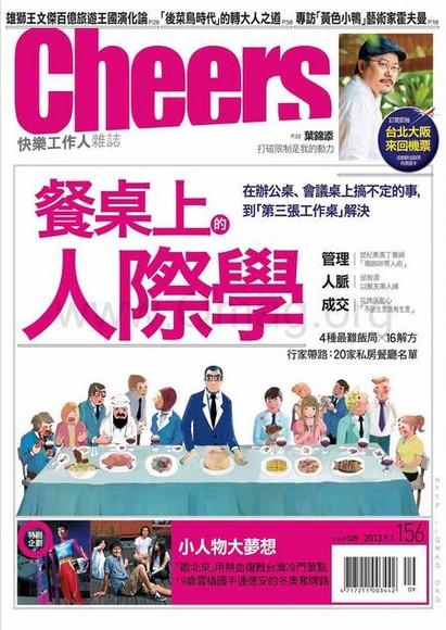 Cheers快樂工作人雜誌 第156期