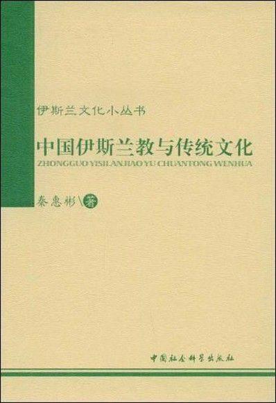 中國伊斯蘭教與傳統文化