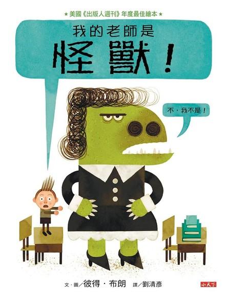 我的老師是怪獸!(不,我不是!)(精裝)