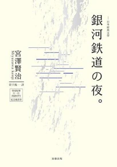 日本經典文學:銀河鐵道之夜中.日對照小說(附中日雙語MP3、精美藏書票)