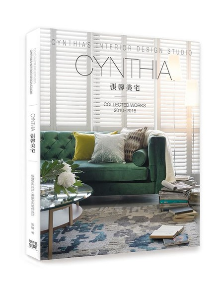 Cynthia張馨美宅: Collected Works 2010-2015