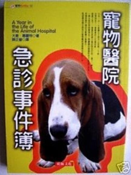 寵物醫院急診事件簿