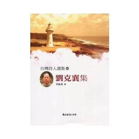 台灣詩人選集62劉克襄集
