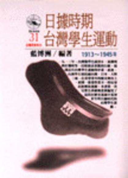 日據時期台灣學生運動(1913-1945)