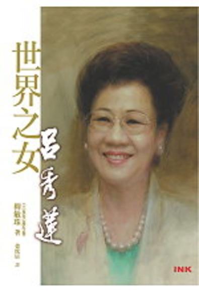 世界之女呂秀蓮(平裝)
