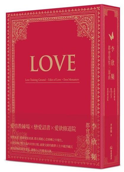 李欣頻的都會愛情三部曲:愛情教練場、戀愛詔書、愛欲修道院