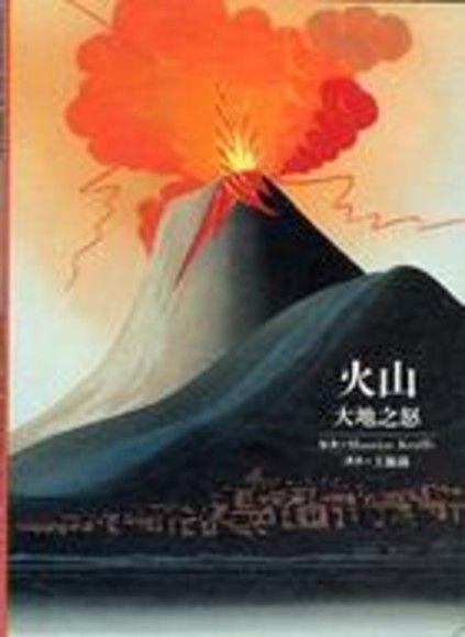 火山大地之怒