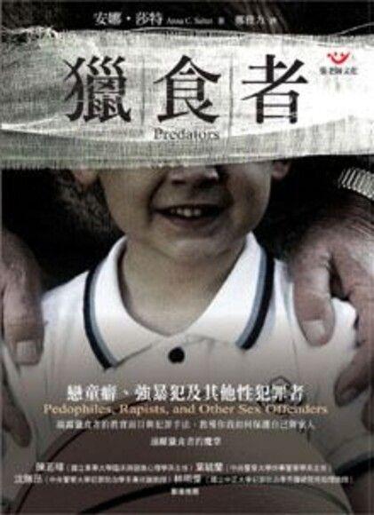 獵食者:戀童癖、強暴犯及其他性犯罪者