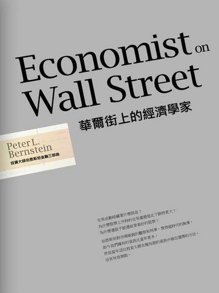 華爾街上的經濟學家