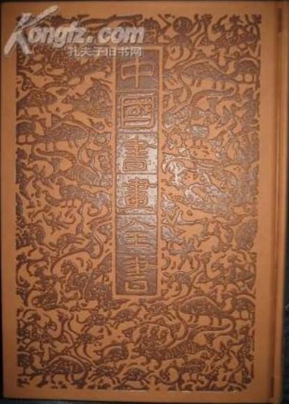 中國書畫全書