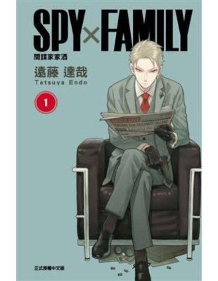 SPY×FAMILY 間諜家家酒 1 首刷附錄版