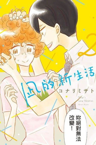 凪的新生活 2
