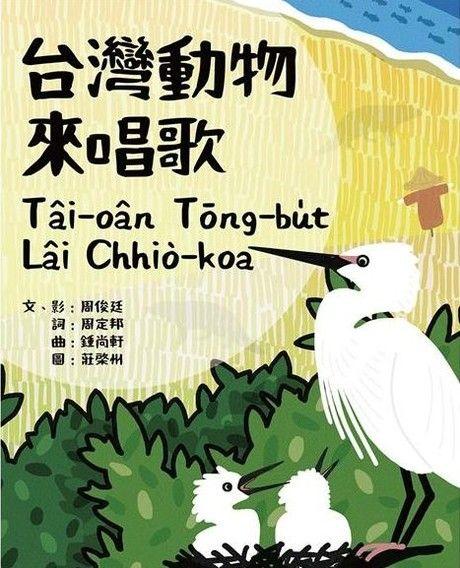 台灣動物來唱歌Tâi-oân Tōng-bu̍t Lâi Chhiò-koa