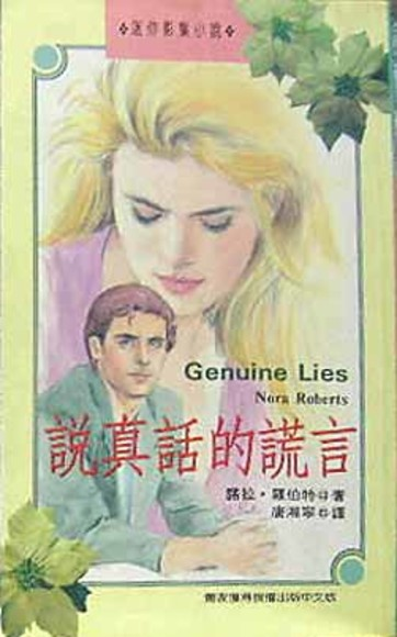 說真話的謊言 Genuine Lies