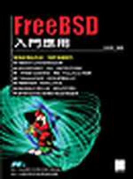 FreeBSD入門應用
