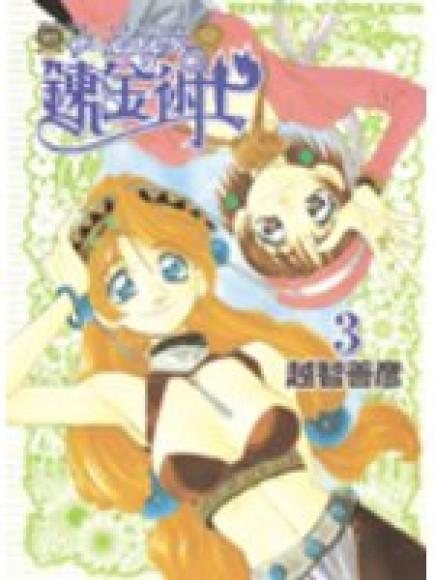 鍊金術士瑪莉&艾莉(3)