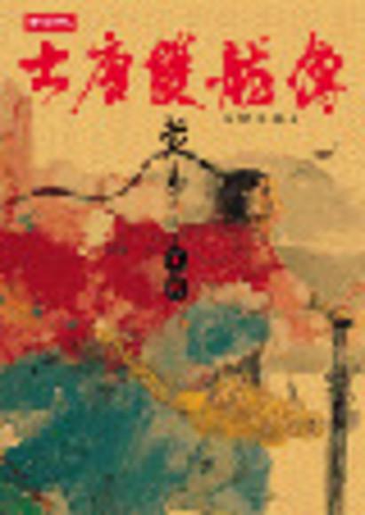 大唐雙龍傳修訂版(4)