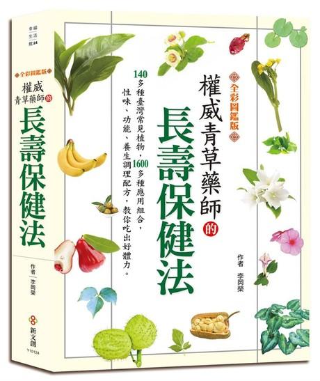 權威青草藥師的長壽保健法(全彩圖鑑版)