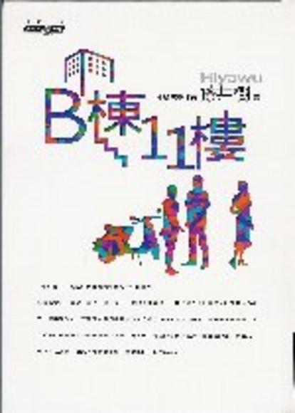 B棟11樓(限量典藏精裝版)