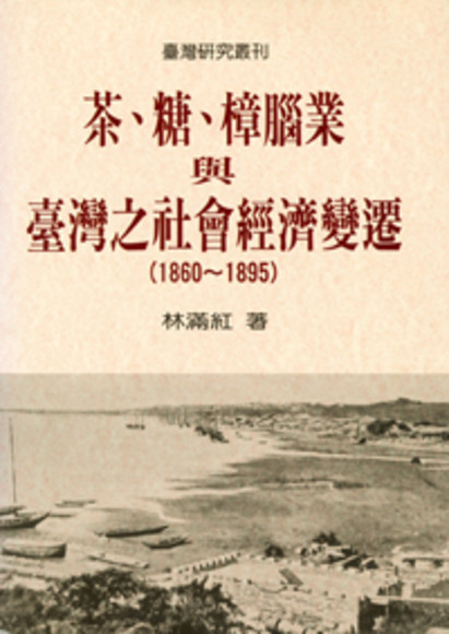 茶、糖、樟腦業與台灣社會經濟變遷(1860-1895)