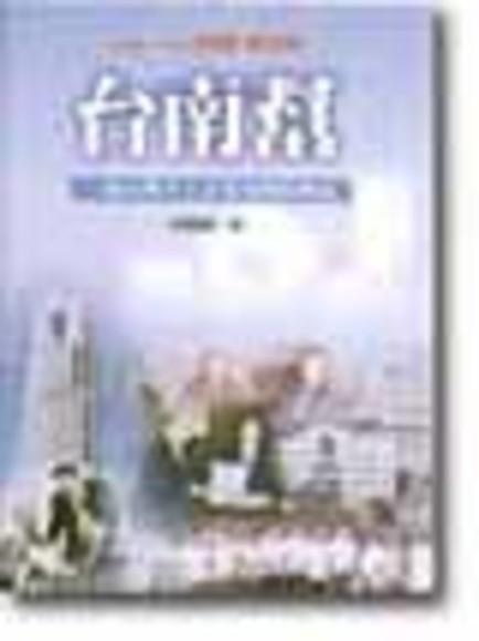 台南幫:一個台灣本土企業集團的興起(平裝)