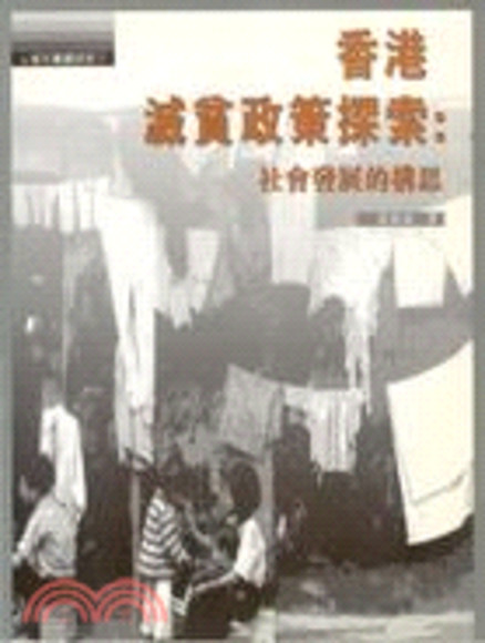 香港滅貧政策探索