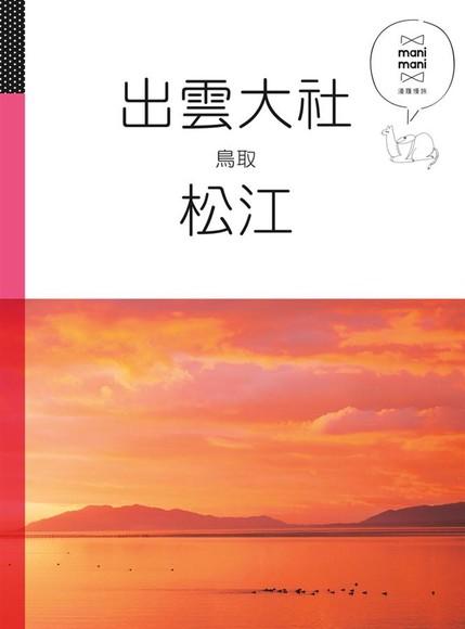 休日慢旅系列 5: 出雲大社 松江 鳥取