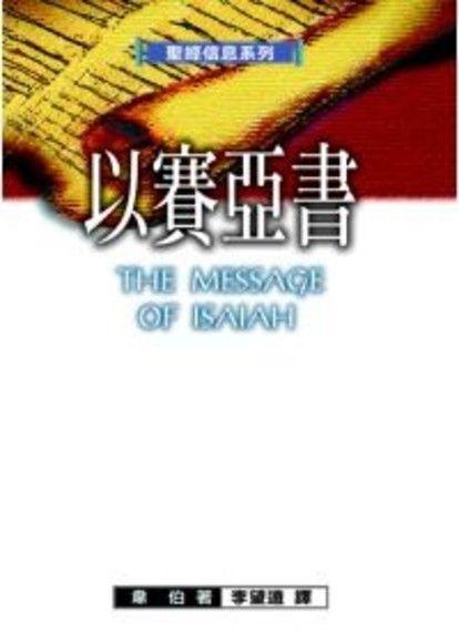 聖經信息系列