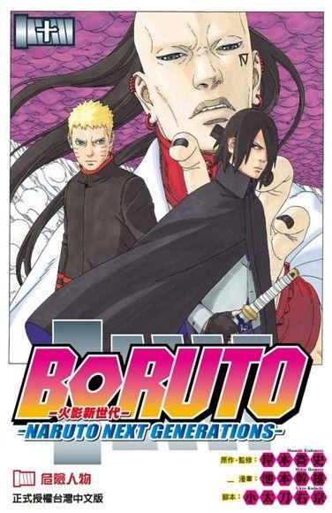 火影新世代BORUTO-NARUTO NEXT GENERATIONS- 10