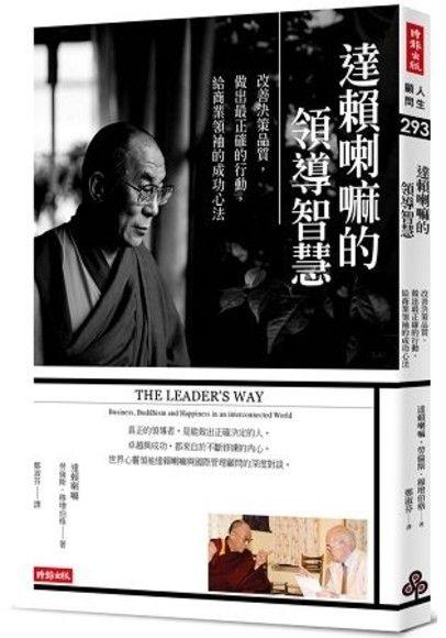 達賴喇嘛的領導智慧