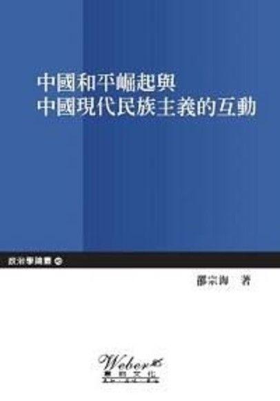 中國和平崛起與中國現代民族主義的互動