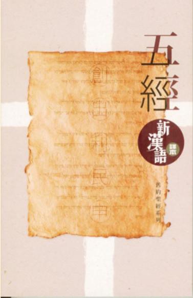 五經 新漢語譯本
